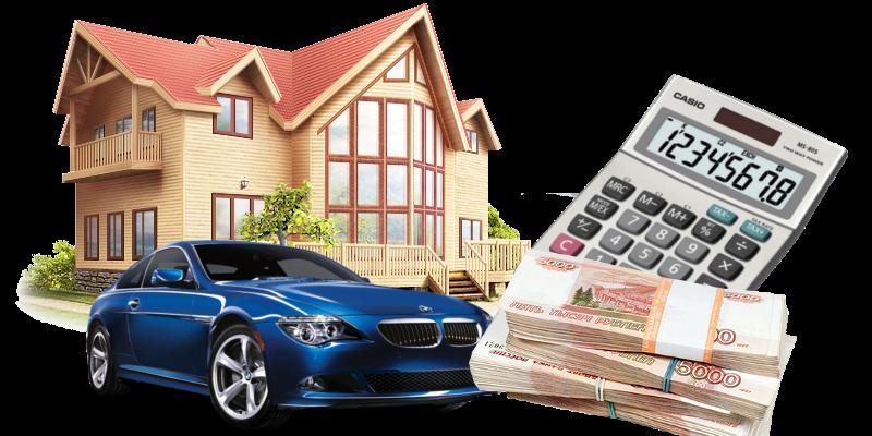 кредит под залог квартиры, машины без справки о доходах