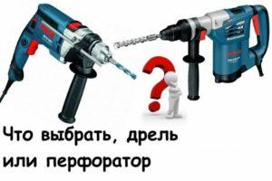 Ударная дрель или перфоратор?