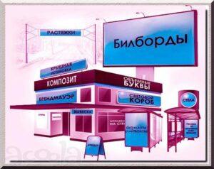 Ремонт и обслуживания наружной рекламы