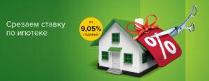 Преимущества ипотеки от россельхозбанка